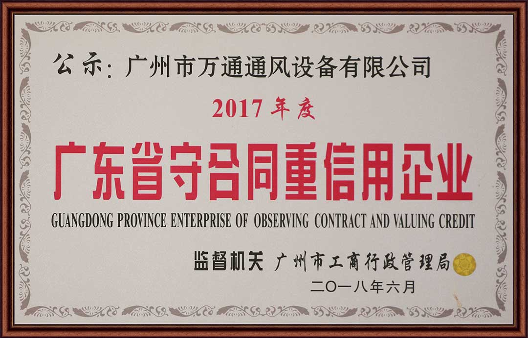广东省守合同重信用企业证书