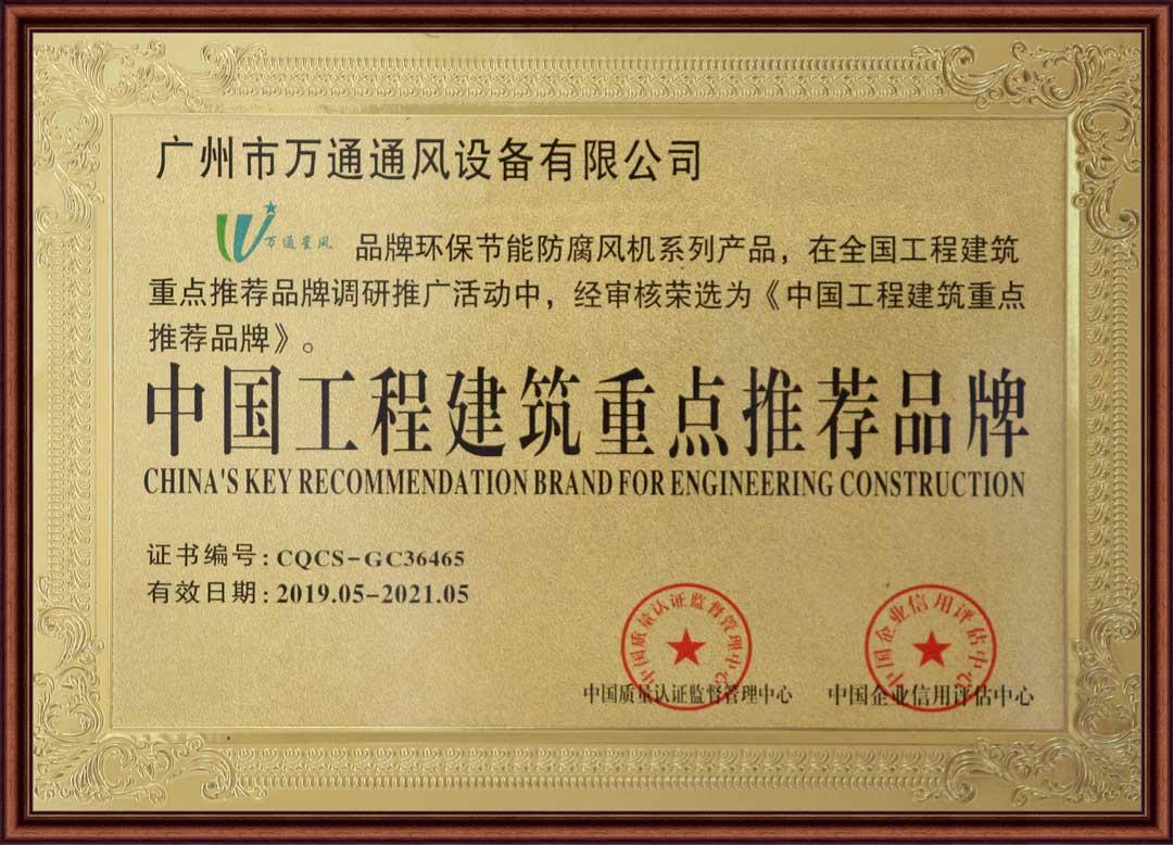 中国工程建筑重点推荐品牌证书