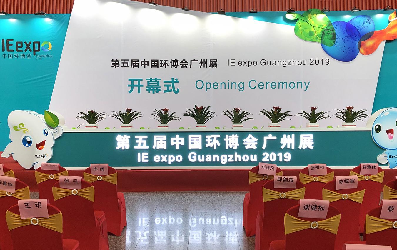 2019第五届中国环博会环博会IE expo广州展开幕