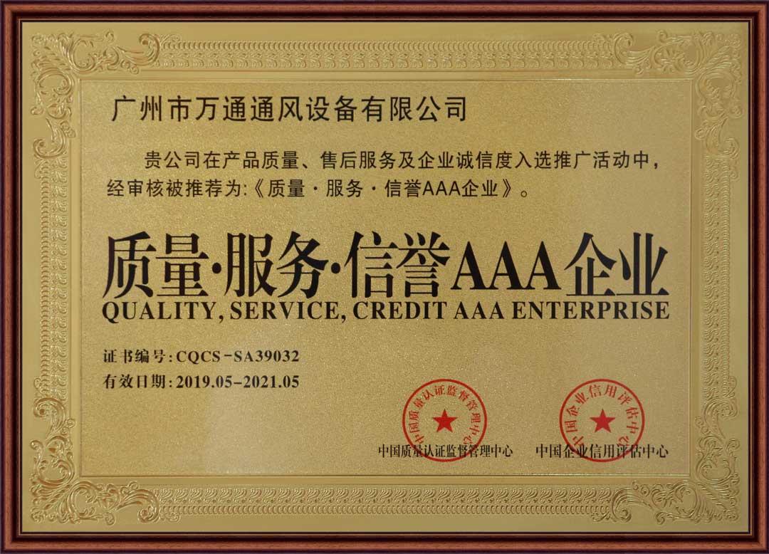 质量.服务.信誉AAA企业证书