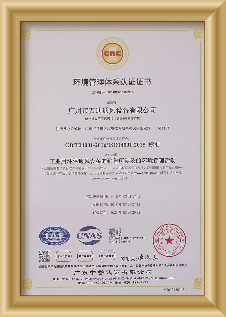 ISO14001环境管理体系认证(中文)