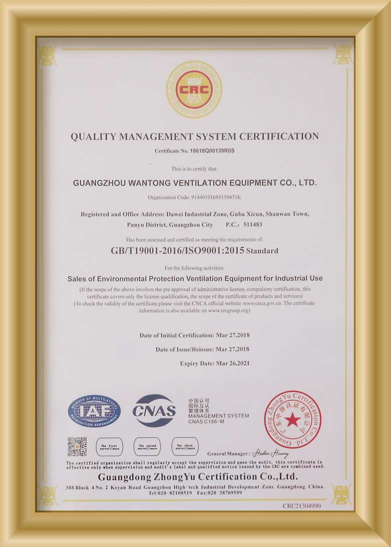 ISO9001质量管理体系认证(英文)