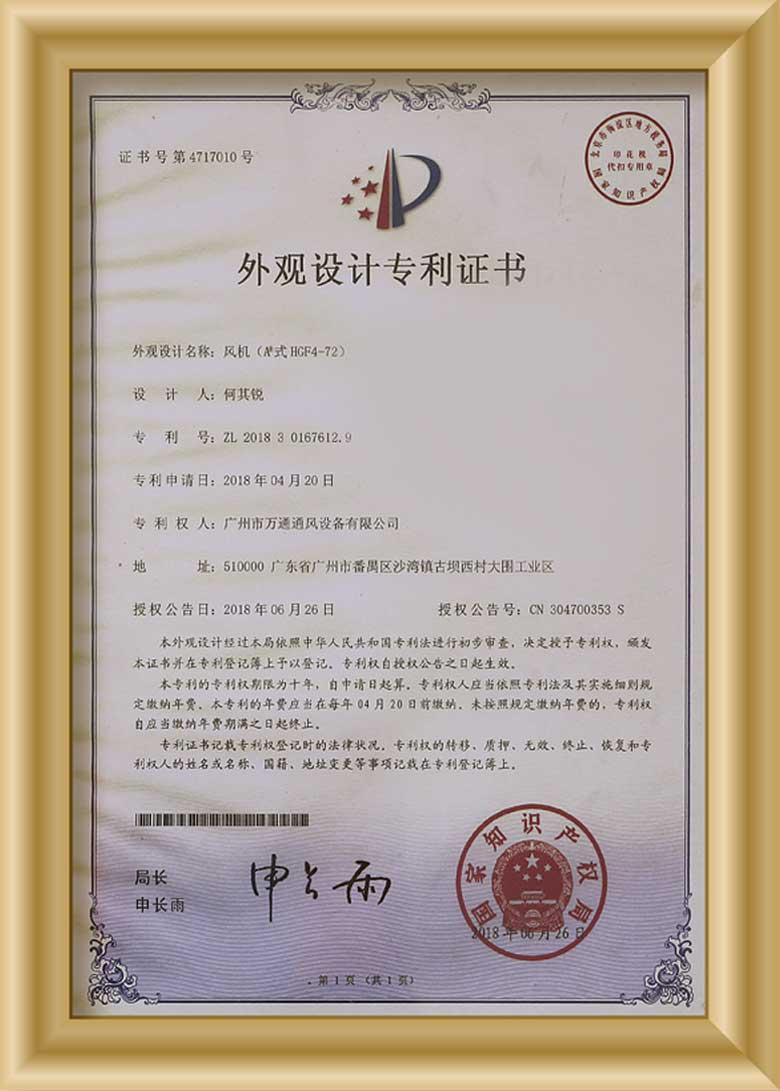 HGF4-72外观设计专利证书