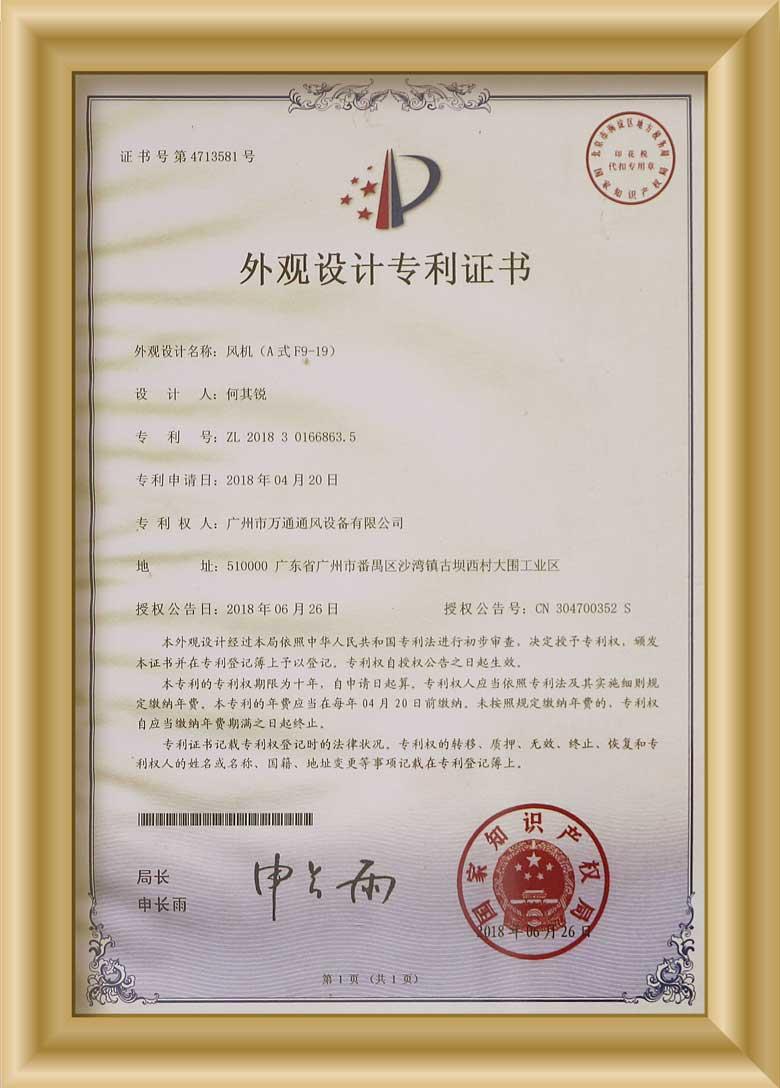 F9-19外观设计专利证书