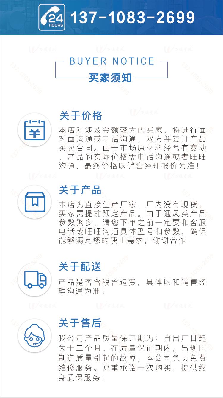 广州万通通用防腐防爆风机生产厂家